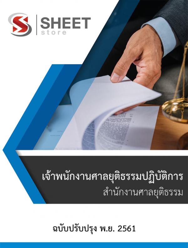 แนวข้อสอบ เจ้าพนักงานศาลยุติธรรมปฏิบัติการ สำนักงานศาลยุติธรรม