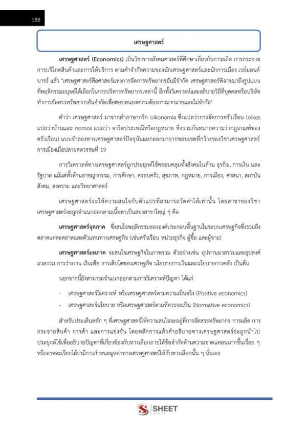 แนวข้อสอบ นักวิชาการจัดเก็บรายได้ปฏิบัติการ ข้าราชการกรุงเทพมหานคร (กทม)