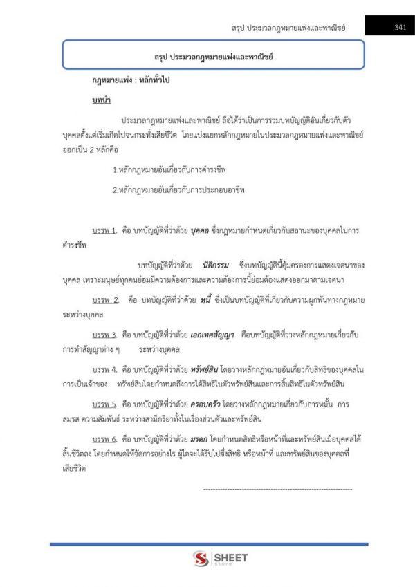 แนวข้อสอบ นิติกรปฏิบัติการ สำนักงานปรมาณูเพื่อสันติ