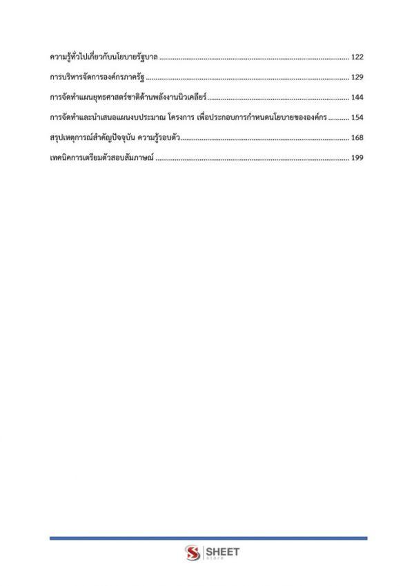 แนวข้อสอบ นักวิเคราะห์นโยบายและแผนปฏิบัติการ สำนักงานปรมาณูเพื่อสันติ