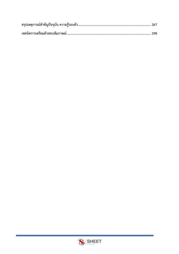 แนวข้อสอบ เจ้าพนักงานปกครองปฏิบัติการ ข้าราชการกรุงเทพมหานคร (กทม)
