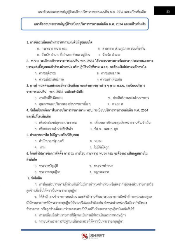 แนวข้อสอบ นักจัดการงานทั่วไปปฏิบัติการ สำนักงานปรมาณูเพื่อสันติ