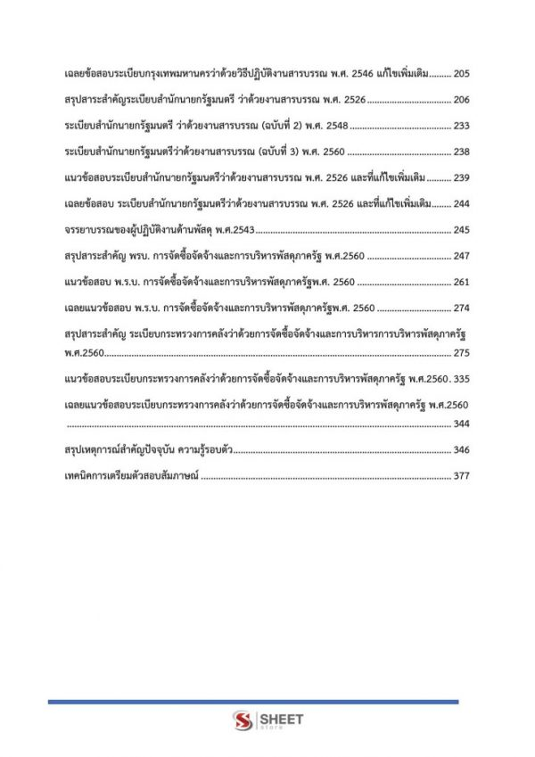 แนวข้อสอบ เจ้าพนักงานพัสดุปฏิบัติงาน ข้าราชการกรุงเทพมหานคร (กทม)