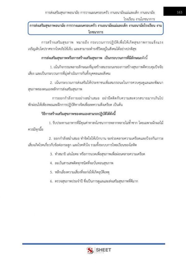 แนวข้อสอบ เจ้าพนักงานสาธารณสุขปฏิบัติงาน ข้าราชการกรุงเทพมหานคร