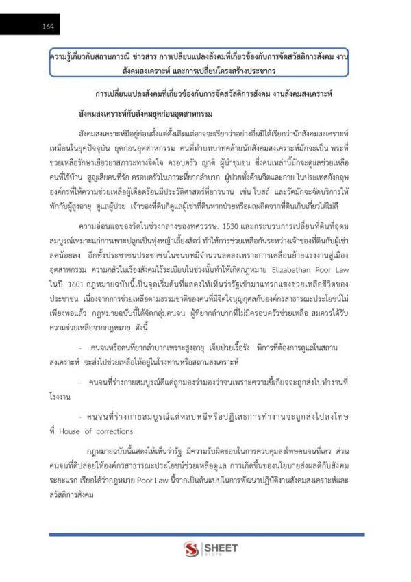 แนวข้อสอบ นักสังคมสงเคราะห์ปฏิบัติการ ข้าราชการกรุงเทพมหานคร (กทม)