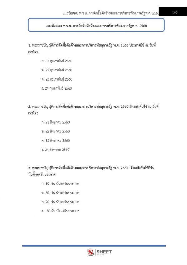 แนวข้อสอบ นักวิชาการพัสดุปฏิบัติการ ข้าราชการกรุงเทพมหานคร (กทม)