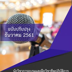 แนวข้อสอบ นักวิชาการอบรมและฝึกวิชาชีพปฏิบัติการ กรมราชทัณฑ์