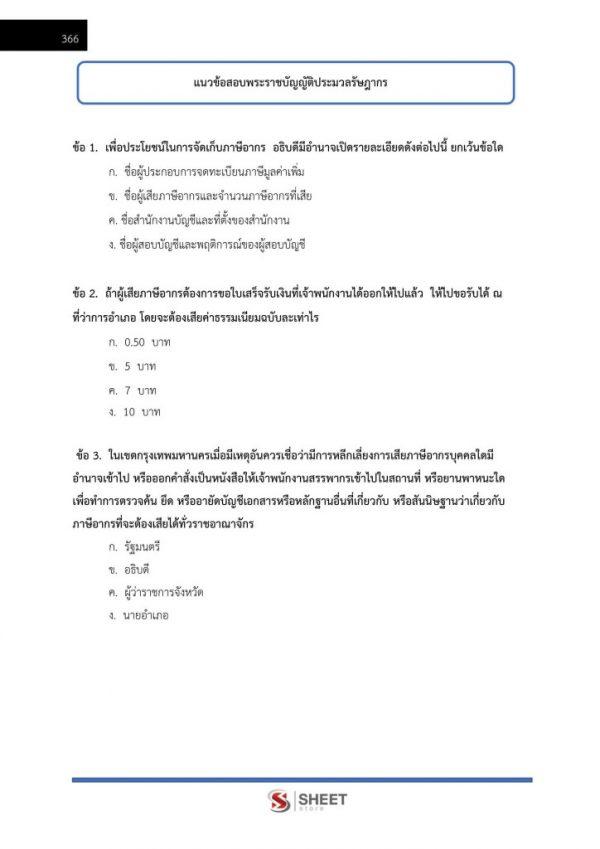 แนวข้อสอบ นักวิชาการตรวจสอบบัญชีปฏิบัติการ กรมตรวจบัญชีสหกรณ์