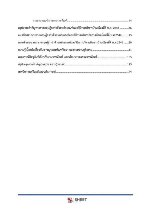 แนวข้อสอบ นักทัณฑวิทยาปฏิบัติการ (งานควบคุมผู้ต้องขังหญิงและอื่นๆ) กรมราชทัณฑ์