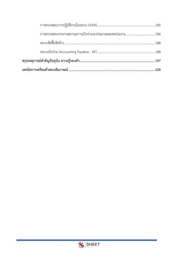 แนวข้อสอบ นักวิชาการเงินและบัญชีปฏิบัติการ สำนักงานอัยการสูงสุด
