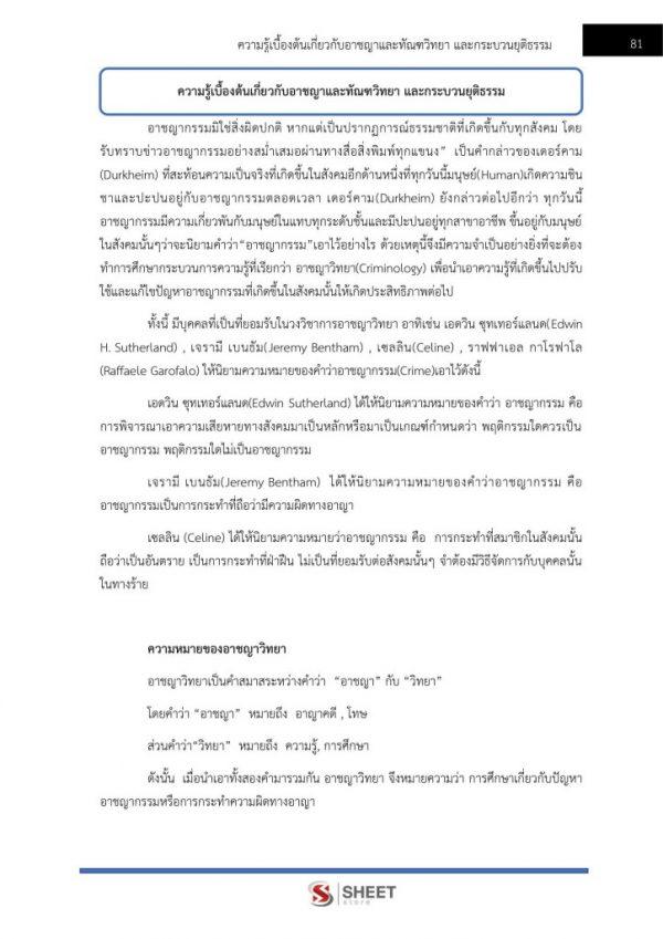 แนวข้อสอบ นักทัณฑวิทยาปฏิบัติการ (งานควบคุมผู้ต้องขังชายและอื่นๆ) กรมราชทัณฑ์