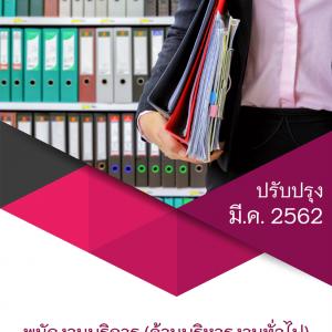 แนวข้อสอบ พนักงานบริการ (ด้านบริหารงานทั่วไป) สำนักงานคณะกรรมการการอาชีวศึกษา