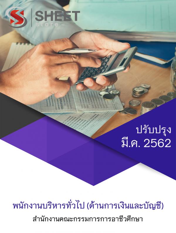 แนวข้อสอบ พนักงานบริหารงานทั่วไป (ด้านการเงินและบัญชี) สำนักงานคณะกรรมการการอาชีวศึกษา