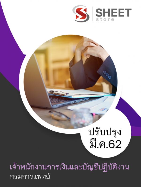แนวข้อสอบ เจ้าพนักงานการเงินและบัญชีปฏิบัติงาน กรมการแพทย์