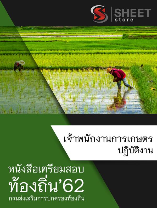 แนวข้อสอบ เจ้าพนักงานการเกษตรปฏิบัติงาน กรมส่งเสริมการปกครองส่วนท้องถิ่น