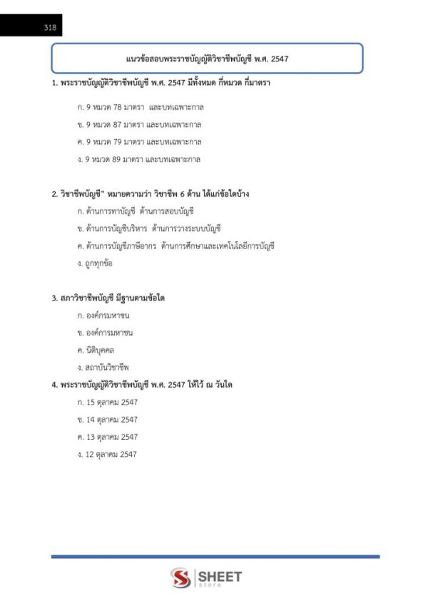 แนวข้อสอบ นักวิชาการตรวจเงินแผ่นดินปฏิบัติการ (บัญชี) สำนักงานตรวจเงินแผ่นดิน (สตง.)
