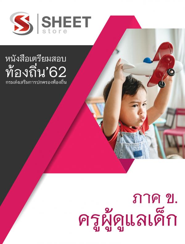 แนวข้อสอบ ครูผู้ดูแลเด็ก กรมส่งเสริมการปกครองส่วนท้องถิ่น (อปท)
