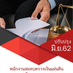 แนวข้อสอบ พนักงานสมทบตรวจเงินแผ่นดิน (ด้านกฎหมาย) สำนักงานการตรวจเงินแผ่นดิน (สตง)