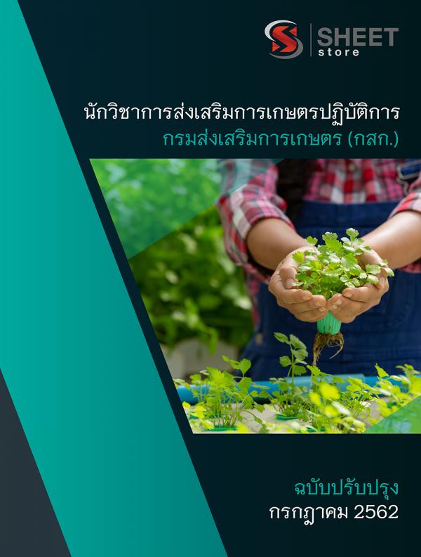 แนวข้อสอบ นักวิชาการส่งเสริมการเกษตรปฏิบัติการ กรมส่งเสริมการเกษตร (กสก.)
