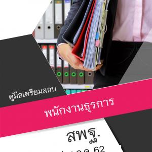 แนวข้อสอบ พนักงานธุรการ สำนักงานคณะกรรมการการศึกษาขั้นพื้นฐาน (สพฐ)