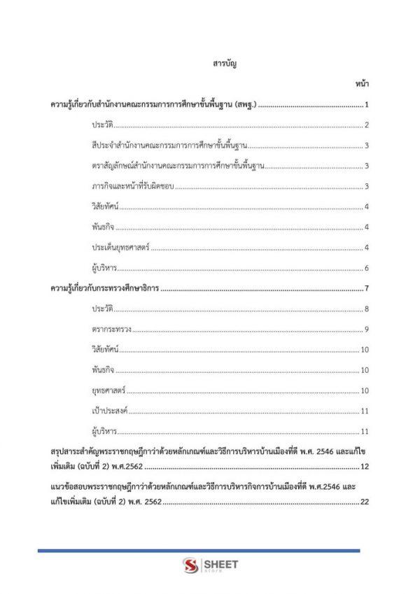 แนวข้อสอบ พนักงานบันทึกข้อมูล สำนักงานคณะกรรมการการศึกษาขั้นพื้นฐาน (สพฐ)