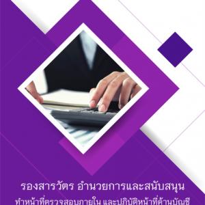 แนวข้อสอบ รองสารวัตร กลุ่มงานอำนวยการและสนับสนุน ทำหน้าที่ตรวจสอบภายใน และปฏิบัติหน้าที่ด้านบัญชี (สายบัญชี บช.7)