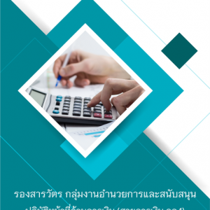แนวข้อสอบ รองสารวัตร กลุ่มงานอำนวยการและสนับสนุน ปฏิบัติหน้าที่ด้านการเงิน (สายการเงิน อก.1)