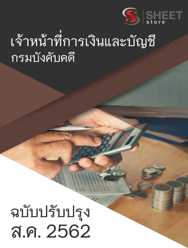แนวข้อสอบ เจ้าหน้าที่การเงินและบัญชี กรมบังคับคดี