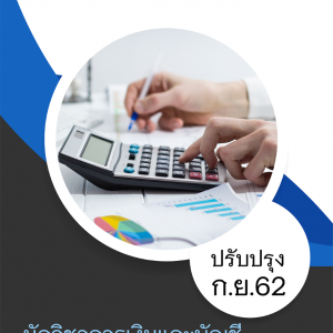 แนวข้อสอบ นักวิชาการเงินและบัญชี สถาบันวิทยาลัยชุมชน