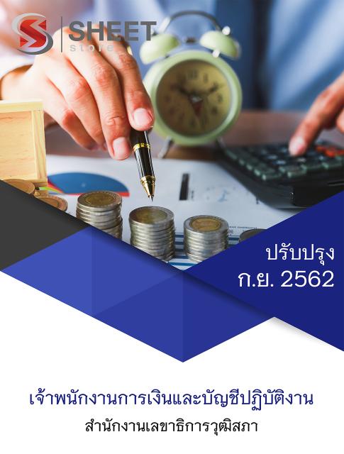 แนวข้อสอบเจ้าพนักงานการเงินและบัญชีปฏิบัติงาน สำนักงานเลขาธิการวุฒิสภา