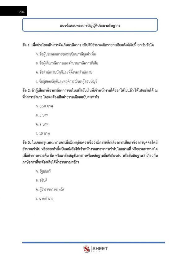 แนวข้อสอบ นักวิชาการภาษีปฏิบัติการ กรมสรรพากร