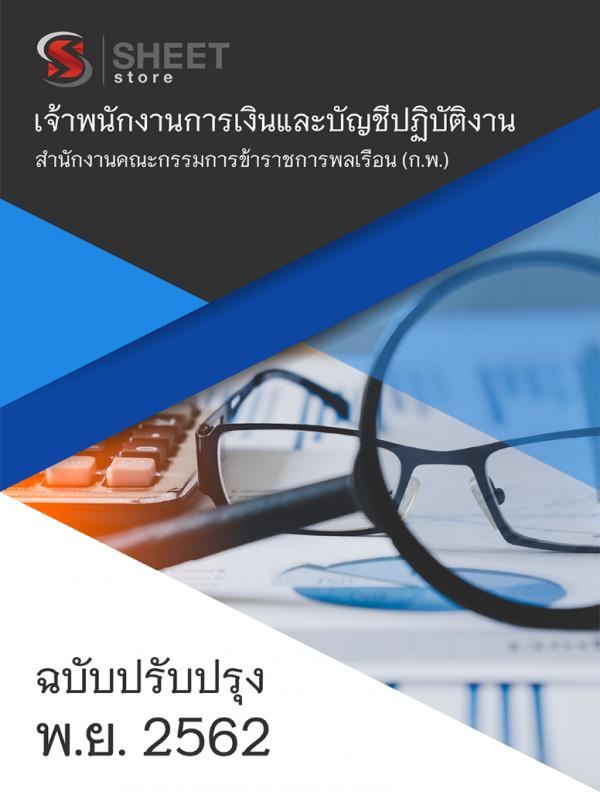 แนวข้อสอบ เจ้าพนักงานการเงินและบัญชีปฏิบัติงาน สำนักงานคณะกรรมการข้าราชการพลเรือน (ก.พ.)