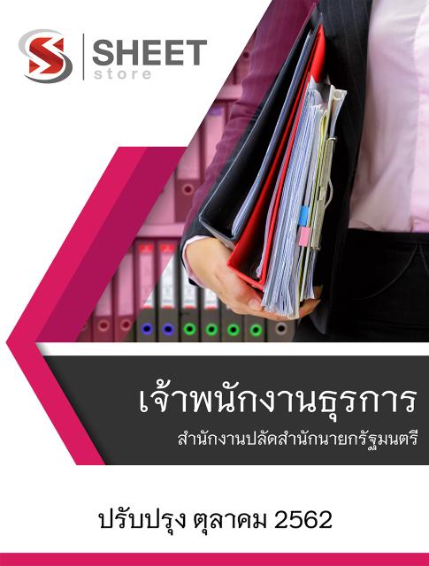 แนวข้อสอบ เจ้าพนักงานธุรการ สำนักงานปลัดสำนักนายกรัฐมนตรี