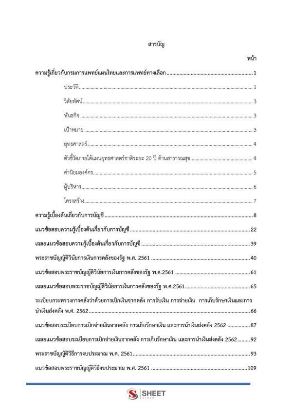 แนวข้อสอบ นักวิชาการเงินและบัญชีปฏิบัติการ กรมการแพทย์แผนไทยและการแพทย์ทางเลือก