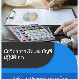 แนวข้อสอบ นักวิชาการเงินและบัญชีปฏิบัติการ สำนักงานปลัดกระทรวงมหาดไทย