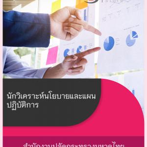 แนวข้อสอบ นักวิเคราะห์นโยบายและแผนปฏิบัติการ สำนักงานปลัดกระทรวงมหาดไทย