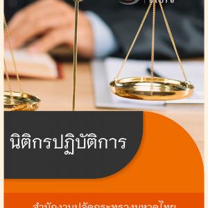 แนวข้อสอบ นิติกรปฏิบัติการ สำนักงานปลัดกระทรวงมหาดไทย