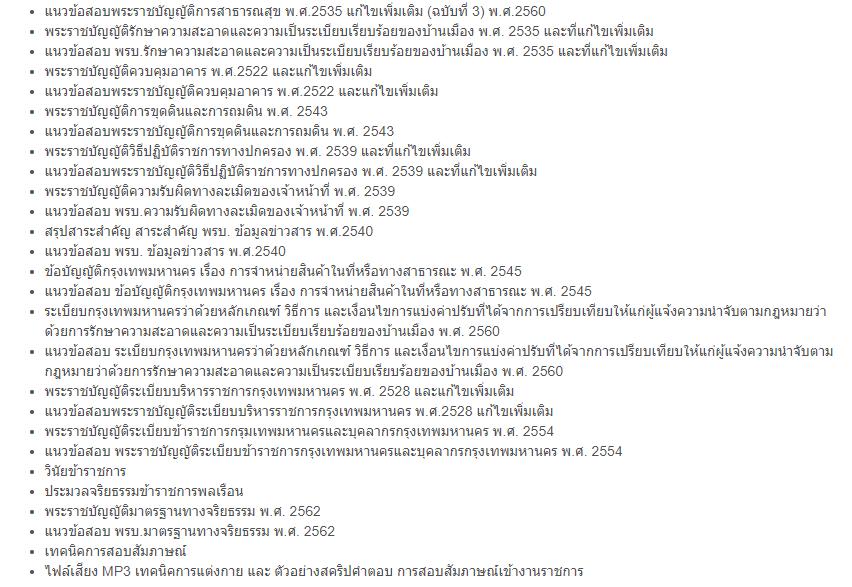 เจ้าพนักงานเทศกิจปฏิบัติการ ข้าราชการกรุงเทพมหานคร (กทม.) 2563