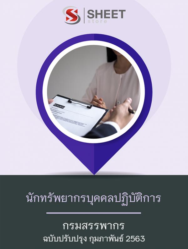 แนวข้อสอบ นักทรัพยากรบุคคลปฏิบัติการ กรมสรรพากร 2563
