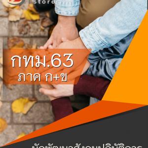 แนวข้อสอบ นักพัฒนาสังคมปฏิบัติการ (กทม.) ข้าราชการกรุงเทพมหานคร 2563