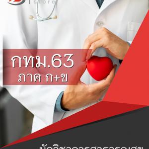 แนวข้อสอบ นักวิชาการสาธารณสุขปฏิบัติการ (กทม.) ข้าราชการกรุงเทพมหานคร 2563