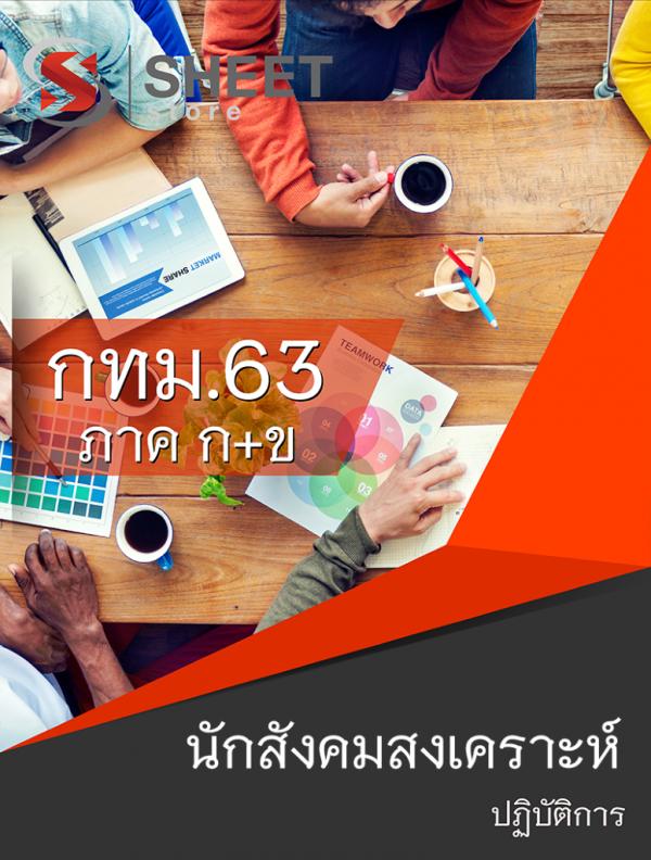 แนวข้อสอบ นักสังคมสงเคราะห์ปฏิบัติการ (กทม.) ข้าราชการกรุงเทพมหานคร 2563