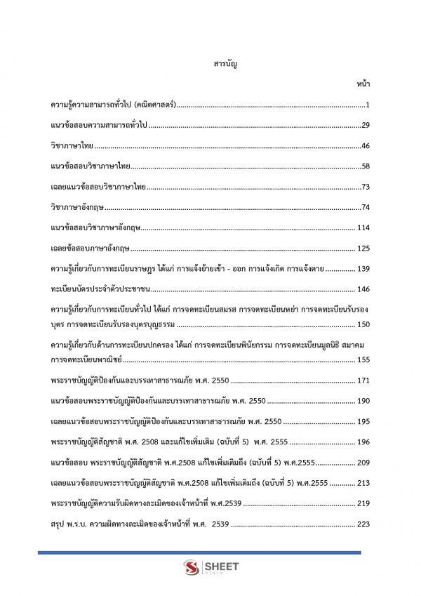 แนวข้อสอบ พนักงานปกครองปฏิบัติงาน ข้าราชการกรุงเทพมหานคร (กทม.) 2563