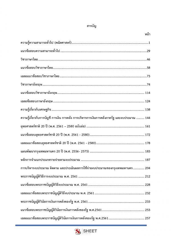 แนวข้อสอบ นักวิเคราะห์งบประมาณปฏิบัติการ ข้าราชการกรุงเทพมหานคร (กทม.) 2563