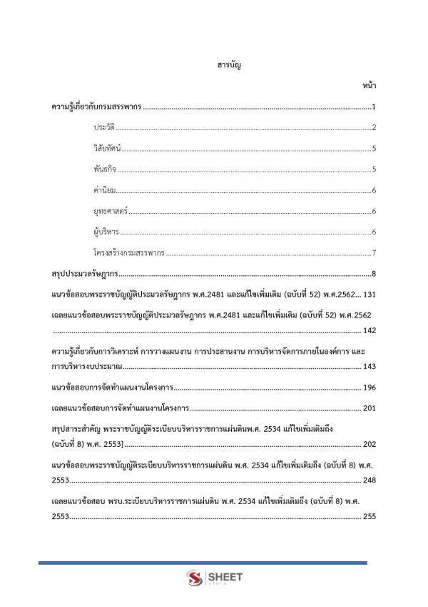 แนวข้อสอบ นักจัดการงานทั่วไปปฏิบัติการ กรมสรรพากร 2563