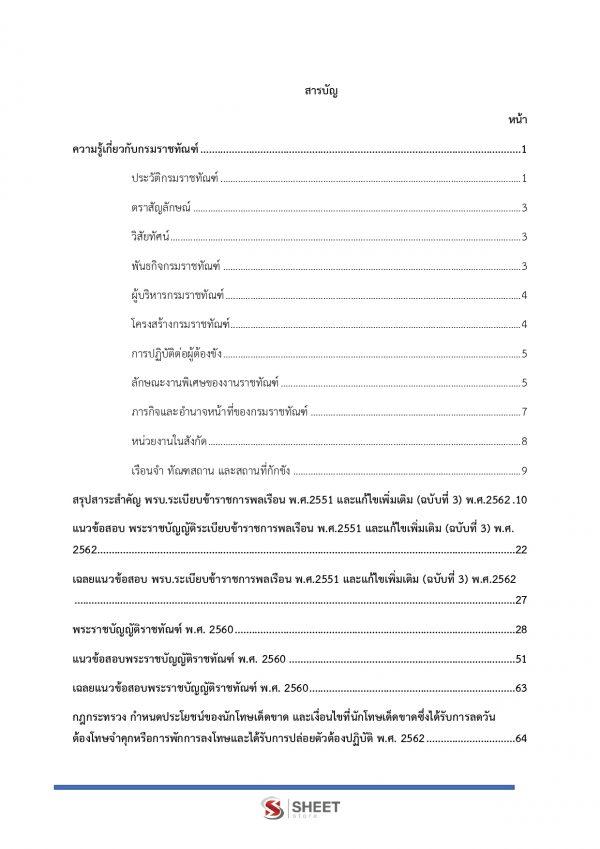 แนวข้อสอบ เจ้าพนักงานราชทัณฑ์ปฏิบัติงาน กรมราชทัณฑ์ 2563