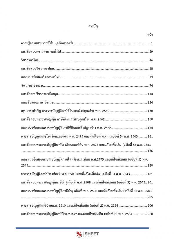 แนวข้อสอบ เจ้าพนักงานจัดเก็บรายได้ปฏิบัติงาน ข้าราชการกรุงเทพมหานคร (กทม.) 2563