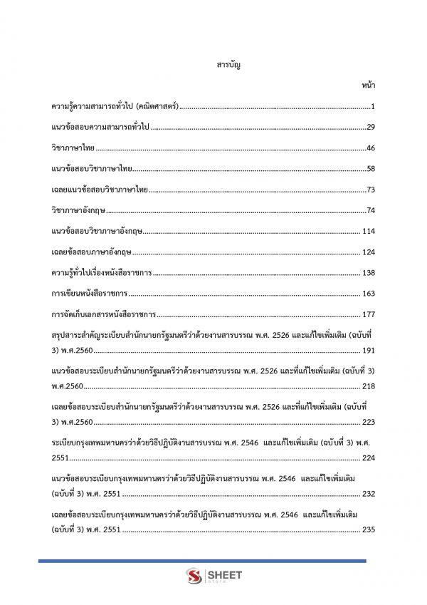 แนวข้อสอบ เจ้าพนักงานธุรการปฏิบัติงาน ข้าราชการกรุงเทพมหานคร (กทม.) 2563