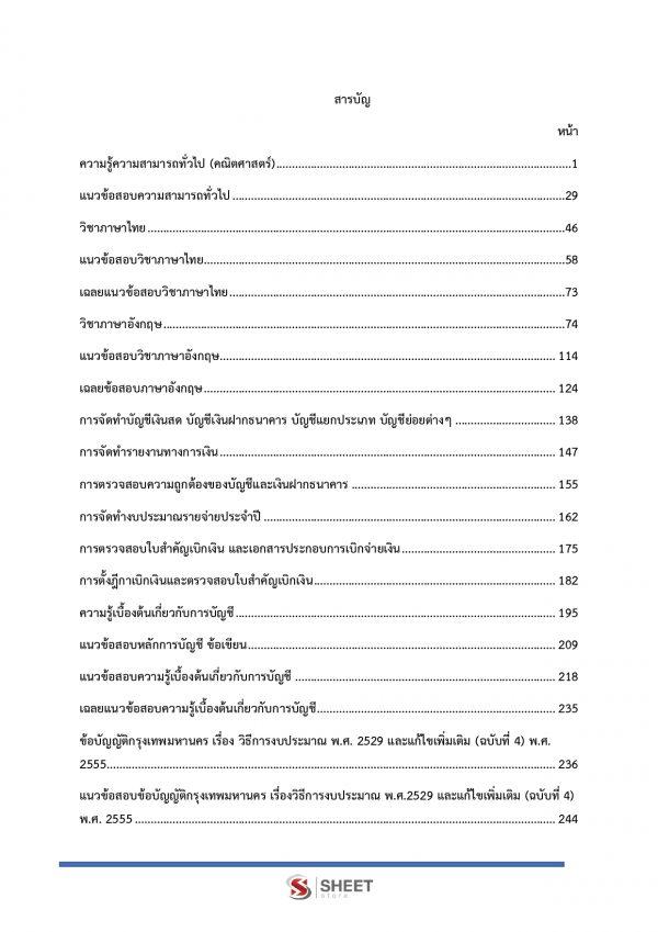แนวข้อสอบ เจ้าพนักงานการเงินและบัญชีปฏิบัติงาน ข้าราชการกรุงเทพมหานคร (กทม.) 2563