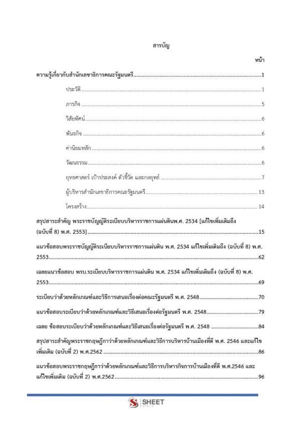 แนวข้อสอบ อาลักษณ์ปฏิบัติการ สำนักเลขาธิการคณะรัฐมนตรี